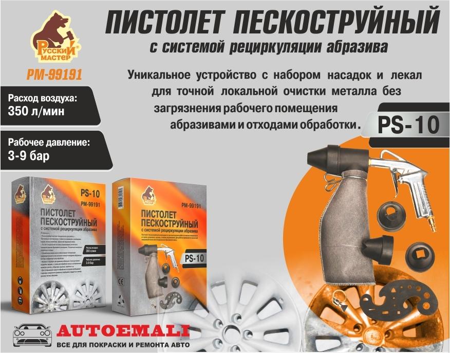 Пескоструйный пистолет без пыли PS-10. Продажа г. Иваново. Доставка по России.