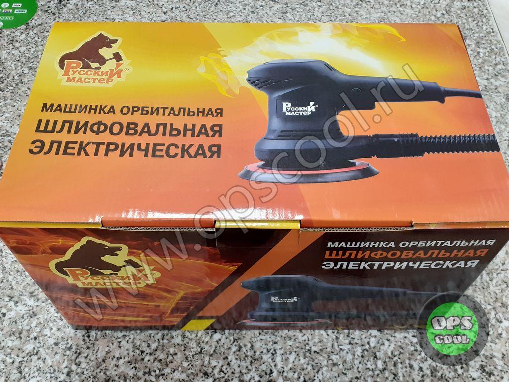 Шлифовальная машинка Русский Мастер