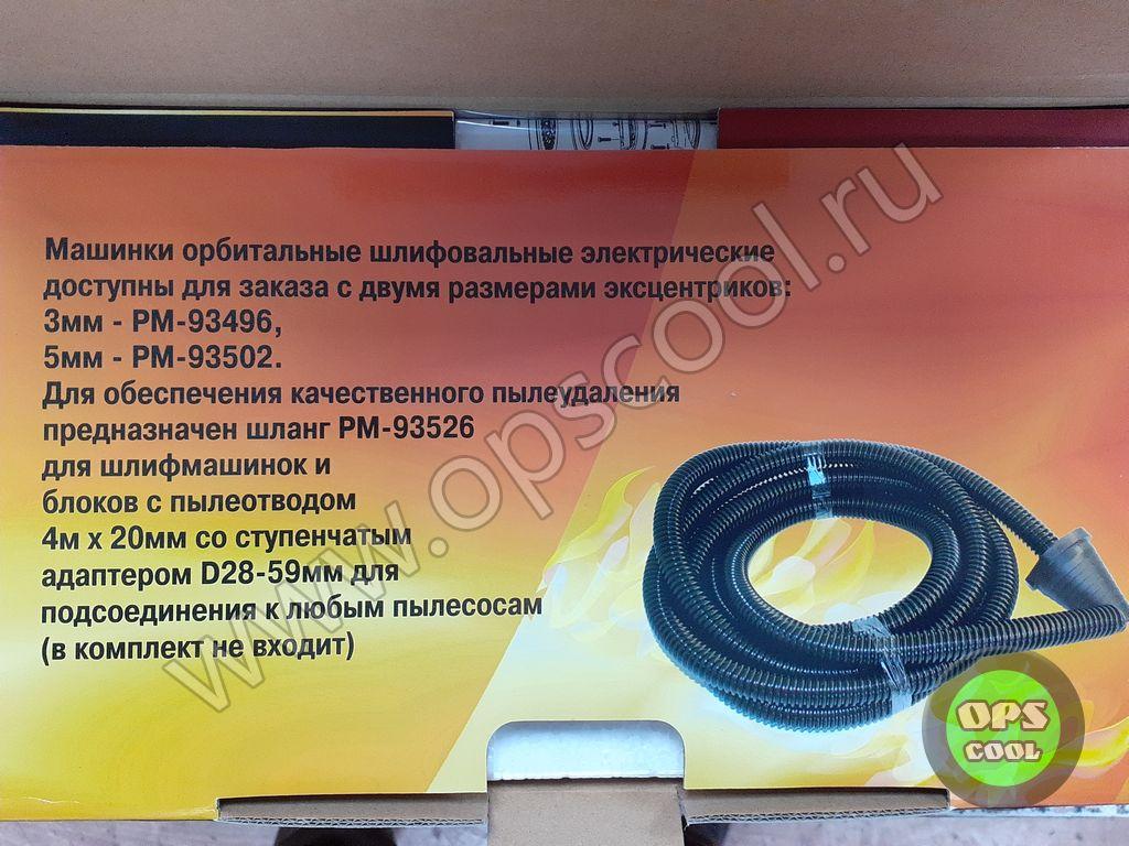 Шлифовальная машинка Русский Мастер. Упаковка