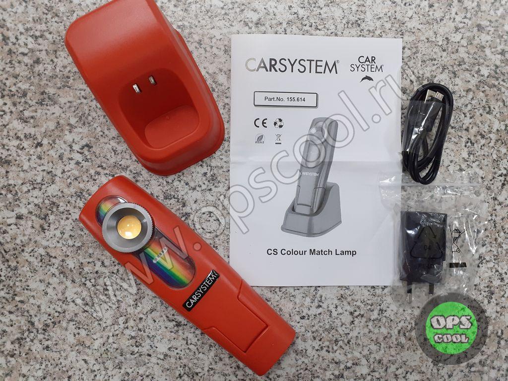Лампа колориста CarSystem